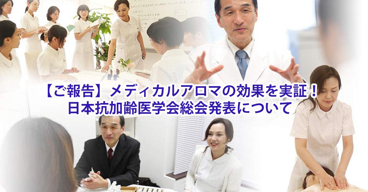 MAA学会発表